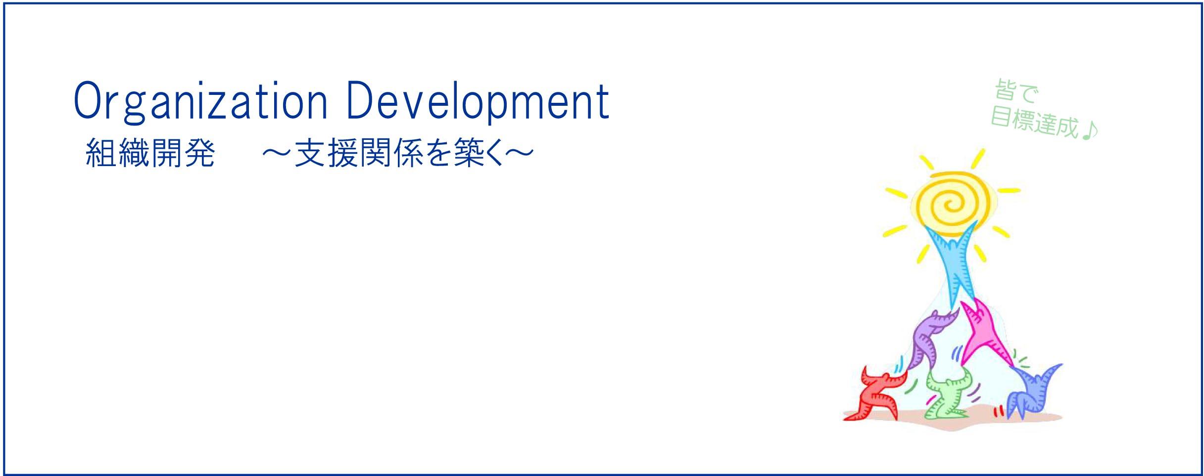 組織開発 ~支援関係を築く~
